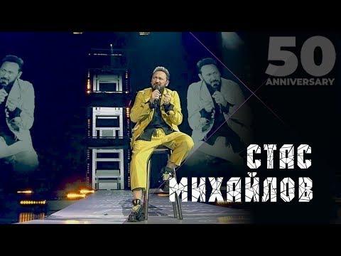 Стас Михайлов - А жизнь моя (50 Anniversary, Live 2019)