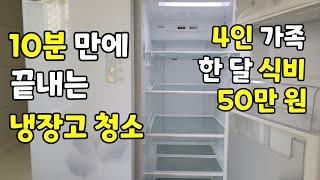 SUB) 미니멀라이프, 미니멀리스트의 10분 냉장고 청…
