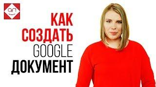 Word онлайн Видео инструкция. Как создать Google документ. Обучение работе с гугл документами онлайн