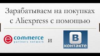 ALIPRICE АЛИПРАЙС как получить бесплатные товары с ALIEXPRESS и заработать на покупках