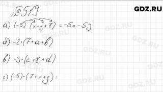 № 519 - Математика 6 класс Зубарева