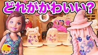 リカちゃん おもちゃ お菓子のおかしなサロンでヘアアレンジ対決!美容室ごっこ遊び、ケリー、ミキちゃんマキちゃん、トミー、ヘアカットでイメチェンだ ❤ 絵本 アニメ Licca-chan みーちゃんママ