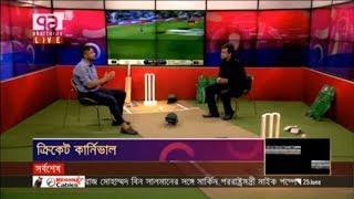 Download বাংলাদেশী বলেই কি সাকিবের মূল্যায়ন নেই ! |Cricket Carnival | Ekattor TV Mp3 and Videos