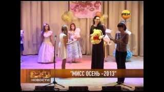 Мисс осень - 2013