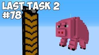 LAST TASK 2 - #78 ПОЛЕТ СВИНЬИ! НОВАЯ МИНИ-ИГРА (Minecraft Vanilla)