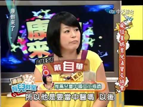 康熙來了20100622(2)兒童中國文化導讀.來賓個個都不要.rmvb - YouTube