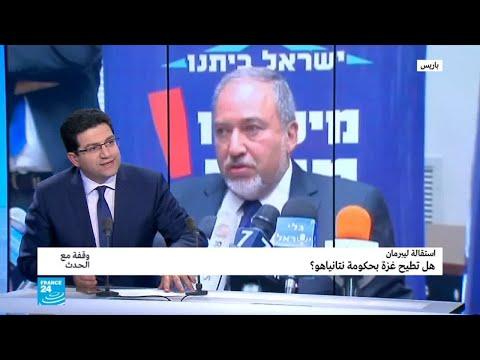 استقالة ليبرمان: هل تطيح غزة بحكومة نتانياهو؟  - نشر قبل 3 ساعة