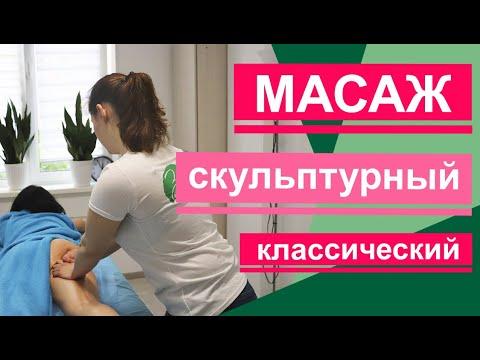 Скульптурный  массаж. Делаем красивую попу. Sculptural Massage. Making A Beautiful Ass.
