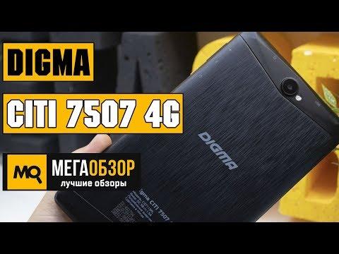 Digma CITI 7507 4G обзор планшета