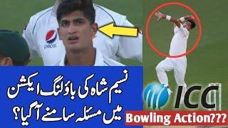 Naseem Shah suspected bowling action?  Pak Vs Aus