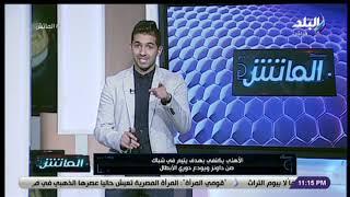 الماتش - شاهد| تعليق ناري من هاني حتحوت بعد خروج الأهلي من البطولة الأفريقية