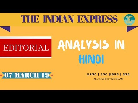 THE INDIAN EXPRESS EDITORIAL NEWSPAPER ANALYSIS - 07 MARCH 2019 - [UPSC/SSC/IBPS]