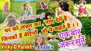 Jinko Hai Betiyaan.. जिनको है बेटियाँ.. (Lyrics)   Special Beti Songs   घर को जन्नत का, नाम देते है