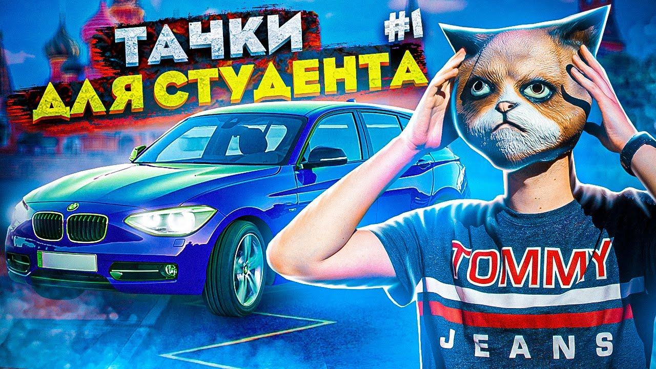 Тачки для Студента #1 BMW за 1 МИЛЛИОН РУБЛЕЙ!!