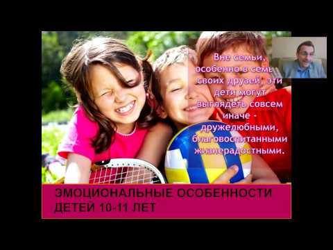 Особенности возрастного развития детей