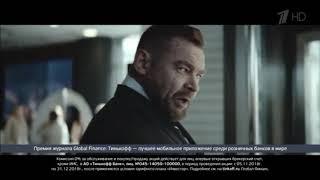 Реклама Тинькофф Инвестиции - Декабрь 2018