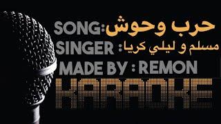 مهرجان حرب وحوش - كاريوكى - مسلم و ليلي كريا (موسيقي بالكلمات)