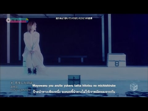 aiko - Koi wo Shita no wa [A Silent...