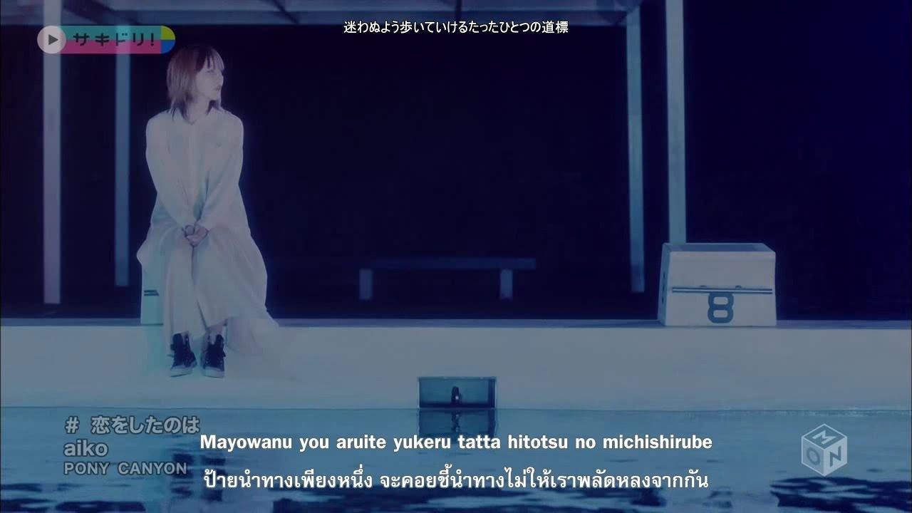 aiko-koi-wo-shita-no-wa-a-silent-voice-music-video-jiman-fansub