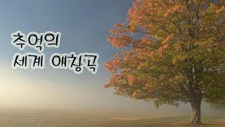 힐링음악-추억의 애창곡(세계민요) 모음/WORLD