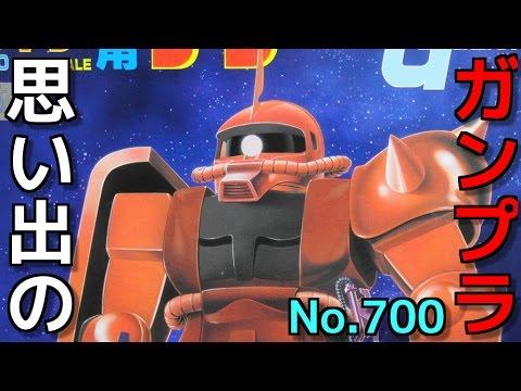 700 1/60 ジオン軍モビルスーツ シャア専用ザク  『機動戦士ガンダム』