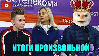 ИТОГИ ПРОИЗВОЛЬНОЙ ПРОГРАММЫ Юноши Кубок России 2020 в Сызрани Юниоры