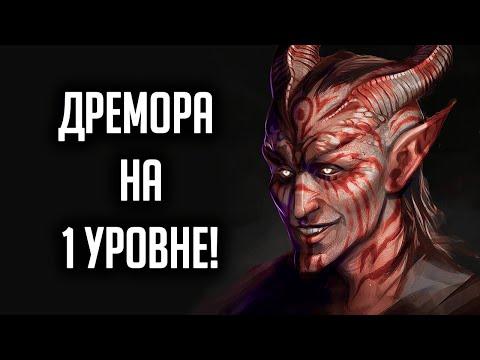 Skyrim - Секреты Скайрима 2020 которые от вас скрывали! Дремора на 1-ом Увроне ( Секреты #341 )