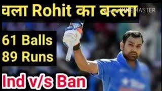 "India vs Bangladesh T20 match hilight ""2018""|Live|"