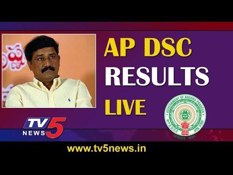 AP DSC Results 2018 Live | Ganta Srinivasa Rao LIVE | AP DSC Merit List 2019 | TV5 News