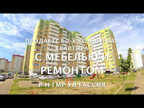 💰Продажа квартир в Краснодаре. р-н Гидростроителей ул Гассия 18, купить квартиру в Краснодаре.