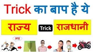 Download India All States and Capitals Gk Trick ( राज्य और राजधानी ) याद करने की Gk Trick 2020