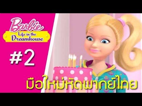 Barbie - มือใหม่หัดพากษ์ไทย Ep.2
