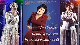 Смотреть видео Концерт  памяти Альфии Авзаловой. Москва 2018 онлайн