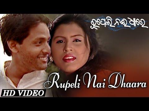 RUPELI NAI DHAARE | Romantic Song | Nibedita, Soham | SARTHAK MUSIC | Sidharth TV