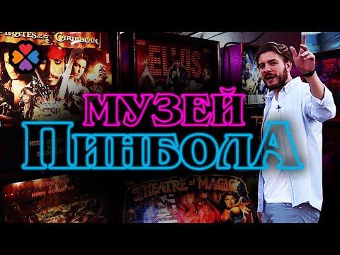 МУЗЕЙ ПИНБОЛА GoPinball/ Куда сходить в Москве/ LikeTep