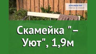 Скамейка Агросфера– Уют, 1,9м обзор АГС061 бренд Агросфера производитель Агросфера (Россия)