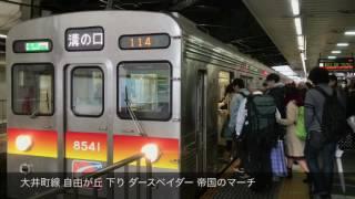 上り 『東横線』 自由が丘 白雪姫 「ハイ・ホー」 武蔵小杉 アラジン 「...