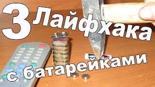 3 Простых ЛАЙФХАКА с Батарейками TV Пульта