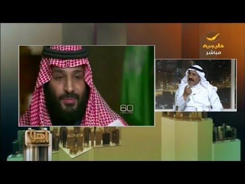 الأمير محمد بن سلمان في رسالة واضحة: إيران ليست ندًّا لنا