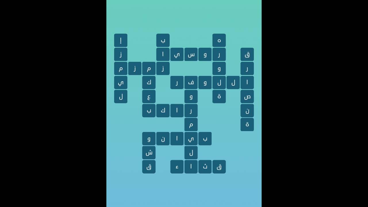 لغز رقم 18 لعبة كلمات متقاطعة Youtube