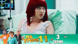 ▶️На Троих 11 сезон 3 серия
