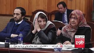 LEMAR NEWS 09 January 2019 /۱۳۹۷ د لمر خبرونه د مرغومي ۱۹ نیته