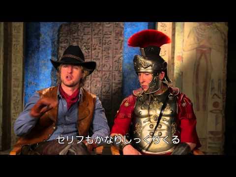映画ナイト ミュージアム/エジプト王の秘密オーウェン・ウィルソン&スティーヴ・クーガンのインタビュー映像
