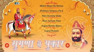 Baba Ramdevji HIT Bhajan 2016 | Sugna Ri Pukar | NONSTOP | Rajasthani Song | Full Audio Jukebox