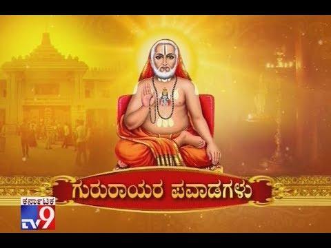 Guru Rayara Pavadagalu: Sri Raghavendra Swamy Miracles Story, Don't Miss
