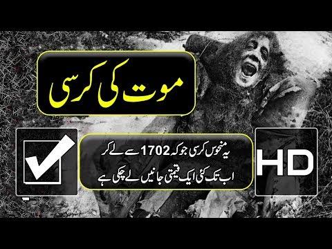 Busby Stoop Chair in Urdu - Purisrar Dunya - Urdu Documentaries