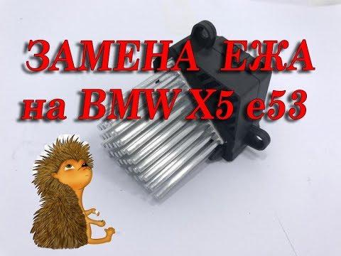 Замена ЕЖА на BMW X5 e53