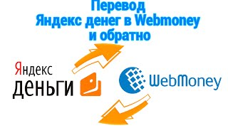 видео Как перевести WebMoney на Яндекс-деньги