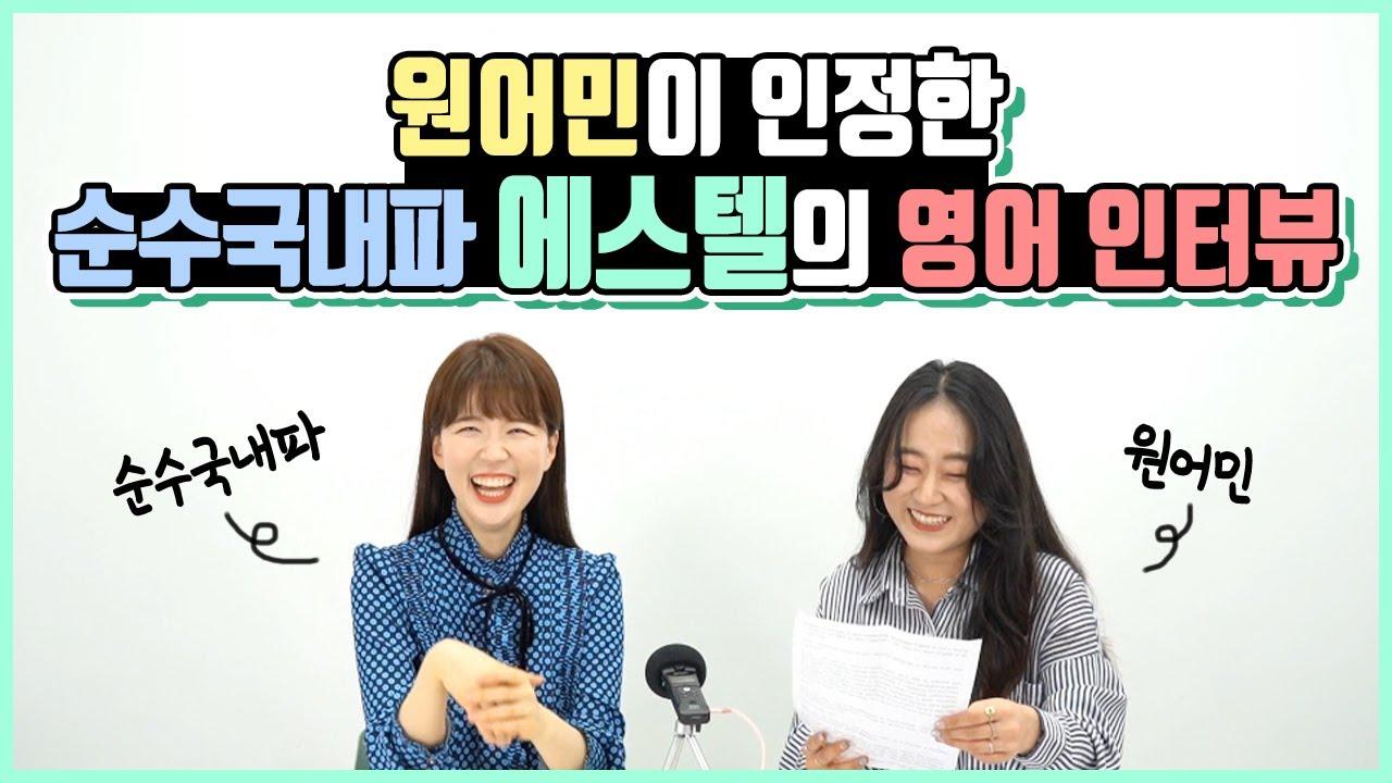 순수 국내파, 생애 첫 영어 인터뷰 게스트 도전!