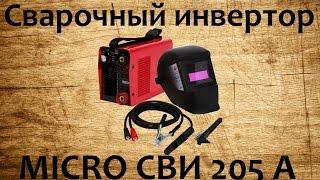 Сварочный инвертор Калибр MICRO СВИ 205 Маска Хамелеон Калибр МСХ 11